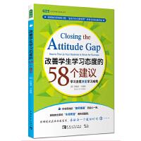 改善学生学习态度的58个建议:学习态度决定学习成绩