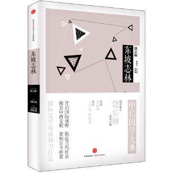 东坡志林(pdf+txt+epub+azw3+mobi电子书在线阅读下载)