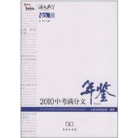 2010中考满分文年鉴 商务印书馆