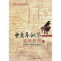 中老年钢琴基础教程:上册 闫大卫 9787535248596睿智启图书