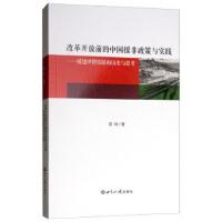【二手旧书8成新】改革开放前的中国援政策与实践:援建坦赞铁路的历史与思考 薛琳 9787501258017