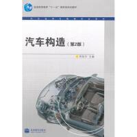 【二手旧书8成新】汽车构造(第2版 郭新华 9787040245868