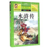 水浒传(彩图注音版) 张永梅 9787531871934
