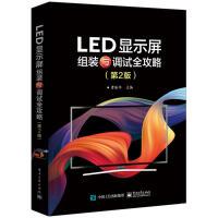 LED显示屏组装与调试全攻略 第2版 电子元器件电源电路驱动灯牌灯箱安装检修显示屏控制调试教程 LED电子技术指导教材