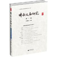 佛教文献研究――佛教疑伪经研究专刊(第一、二辑)