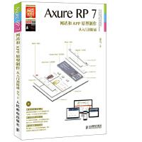 【二手书9成新】 Axure RP7网站和APP原型制作从入门到精通 金乌 人民邮电出版社 9787115384034