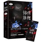 锦绣旗袍 (全二册)   (新增两万文字,独家附赠精美书签&作者暖心寄语!)