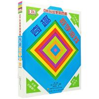 DK玩出来的百科:奇趣数学游戏(新版)