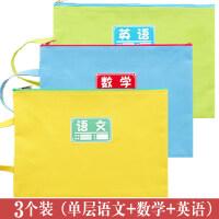 包邮文件袋A4 学生主科副科学科科目分类资料袋文件袋 考试试卷袋 9科科目袋