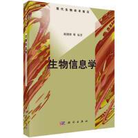 【二手旧书8成新】生物信息学 赵国屏 等 9787030098955