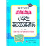 小学生英汉汉英词典 (64K)
