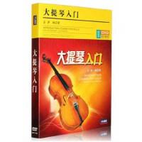 正版大提琴入门1DVD零基础自学视频教程初学者光盘碟片林应荣