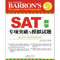 【二手旧书8成新】SAT考试指定培训教材:SAT数学专项突破与模拟试题 [美] 莱夫(Lawrence S.Leff)