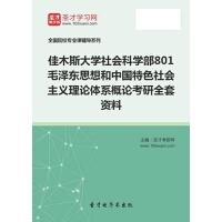 2021年佳木斯大学社会科学部801*思想和中国特色社会主义理论体系概论考研全套资料汇编(含本校或名校考研历年真题、指