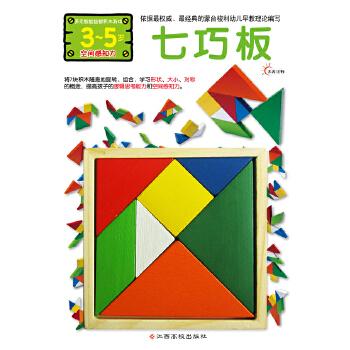 七巧板:多元智能益智积木游戏(3-5岁)空间感知力