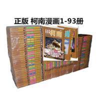 名侦探柯南漫画书1-93 共93册 青山刚昌 85 86 87 88 89 90 91 92 93 全新上市日本漫画悬