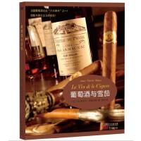 SC 法国葡萄酒文化六大奇书系列《葡萄酒与雪茄》关于酒文化|葡萄酒文化类书籍|葡萄酒历史
