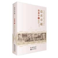 老科学家学术成长资料采集工程丛书 追求 郭慕孙