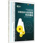 印刷色彩与色彩管理�q色彩基础(全国职业教育印刷包装专业教改示范教材)