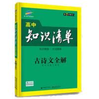 五三 古诗文全解 高中知识清单 高中必备工具书 第1次修订 新版已出,请点击查看