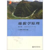 【二手旧书8成新】十五:地貌学原理(第3版 杨景春,李有利 9787301174869