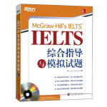 新东方:IELTS综合指导与模拟试题(附光盘)