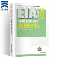 环评工程师教材2021 环境影响评价案例分析 官方版教材 环评师教材 环境影响评价工程师考试教材2021