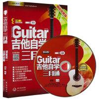 吉他入门书 吉他自学三月通3刘传吉他谱入门零基础入门吉他教材吉他教程附带视频教程光盘
