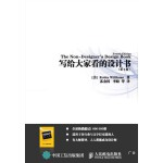写给大家看的设计书(第4版)(下单五折)(电子书)
