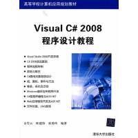 Visual C#2008程序设计教程(高等学校计算机应用规划教材)