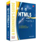 新手学HTML5(第5版)