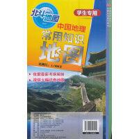 中国地理常用知识地图( 对开)-2017