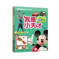 迪士尼学而乐儿童智力开发300题 我是小天才(4册)