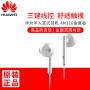 华为(HUAWEI)原装耳机 三键线控 带麦克风 半入耳式耳机金属版 电脑手机听音乐耳机AM116
