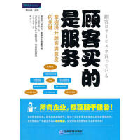【二手旧书8成新】顾客买的是服务:掌握提升顾客满意度的关键 ( 诹访良武 9787802557376