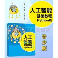 人工智能基础教程:Python篇 青少版 丁亮 姜春茂 于振中 程序设计 算法 人工智能 青少年 少儿 零基础 学Py