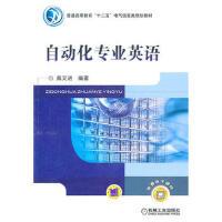 【二手书9成新】 自动化专业英语 戴文进著 机械工业出版社 9787111333401