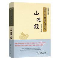 山海经(彩图典藏版)(国学经典规范读本)