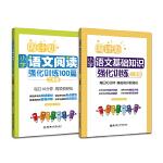 周计划:小学语文阅读+基础知识强化训练100篇(二年级)(套装共2册)