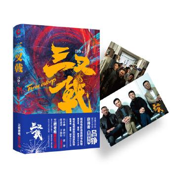 三叉戟(精装)(pdf+txt+epub+azw3+mobi电子书在线阅读下载)