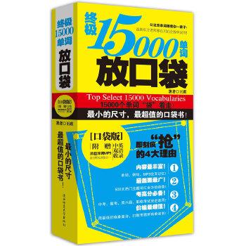 """【包邮】终极15000单词放口袋(口袋版)附光盘 15000个单词""""袋""""着走!最小的尺寸,最超值的口袋书!让这些单词跟着你一辈子!连新东方老师都在用的全效单词书!"""