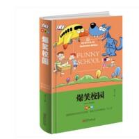 【校园笑话集锦】爆笑校园 漫画书全套精装版 小学生搞笑幽默校园经典读物 少儿图书儿童漫画书籍3-6-9-12岁小学生课
