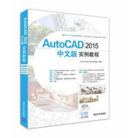 AutoCAD 2015中文版实例教程
