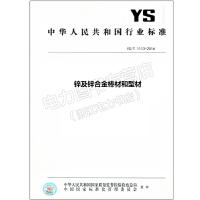 锌及锌合金棒材和型材 YS/T 1113-2016