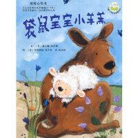 [二手正版旧书9成新]暖暖心绘本:袋鼠宝宝小羊羔 (英)金普顿 文,(英)比尔肖 图,任溶溶 978753584461