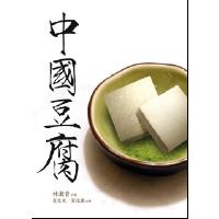 预售正版 原版进口图书 中国豆腐 '09 [大地] [林海音]