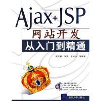 Ajax+JSP网站开发从入门到精通(含盘)