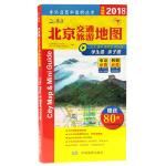 2018北京交通旅游地图(升级版)