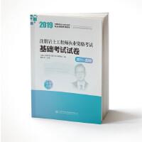 2019注册岩土工程师执业资格考试基础考试试卷(2011~2018)