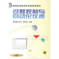 过程控制与自动化仪表――普通高等教育机电类规划教材